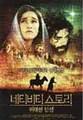韓国チラシ1399: THE NATIVITY STORY