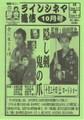 映画チラシ: 隠し剣 鬼の爪(2枚折・単色・ラインシネマ通信)