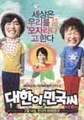 韓国チラシ1985: