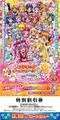 プリキュアオールスターズDX3 未来にとどけ!世界をつなぐ虹色の花(割引券)
