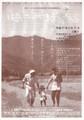 映画チラシ: 福島大ヶ所未来への伝言(A4判・単色・たちかわ市民交流大学)