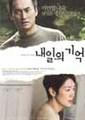 韓国チラシ1581: 明日の記憶
