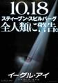 映画チラシ: イーグル・アイ(目)