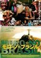 映画チラシ: モロ・ノ・ブラジル(裏面サントラ広告:右下)