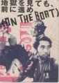 映画チラシ: ON THE BOAT(小型・8枚折)