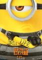 映画チラシ: 怪盗グルーのミニオン大脱走(2枚折)