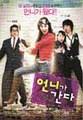 韓国チラシ1415: お姉さんが行く