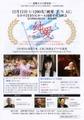 映画チラシ: 純愛 JUN-AI(A4判・純愛国際平和基金)
