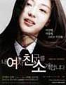 韓国チラシ2020: 僕の彼女を紹介します
