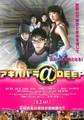 映画チラシ: アキハバラ@DEEP
