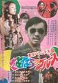 映画チラシ: 東京ハレンチ天国 さよならのブルース