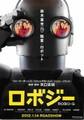 映画チラシ: ロボジー