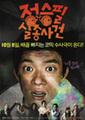 韓国チラシ2800: