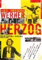 映画チラシ: 【ヴェルナー・ヘルツォーク】ヴェルナー・ヘルツォーク傑作選2015
