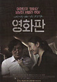 韓国チラシ4083: ARI ARI THE KOREAN CINEMA