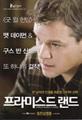韓国チラシ1950: プロミスト・ランド