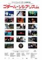 映画チラシ: ゴダール・ソシアリスム