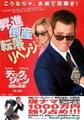 映画チラシ: ディック&ジェーン 復讐は最高!(上2人)