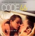 映画チラシ: CODE46(小型・2枚折)