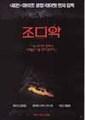 韓国チラシ1420: ゾディアック