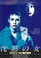 映画チラシ: 沈黙の女 ロウフィールド館の惨劇