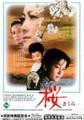 映画チラシ: 桜(中国)