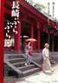 映画チラシ: 長崎ぶらぶら節(左端コピー黒)
