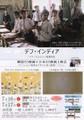 映画チラシ: デフ・インディア(A4判・韓国ろう映画×日本ろう映画上映会)