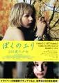 映画チラシ: ぼくのエリ 200歳の少女