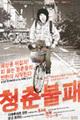 韓国チラシ2677: 素人の乱/遭難フリーター
