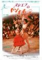 映画チラシ: ヌレエフのドン・キホーテ(リバイバル)