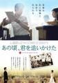 映画チラシ: あの頃、君を追いかけた(台湾)