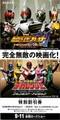 仮面ライダーブレイド MISSING ACE/特捜戦隊デカレンジャー フルブラスト・アクション(割引券)