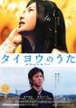 映画チラシ: タイヨウのうた(題字青)