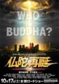 映画チラシ: 仏陀再誕 The REBIRTH of BUDDHA