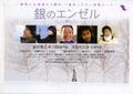映画チラシ: 銀のエンゼル(小型・4枚折)