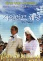 韓国チラシ2701: silent wedding