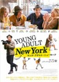 映画チラシ: ヤング・アダルト・ニューヨーク