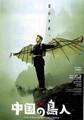 映画チラシ: 中国の鳥人