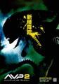 映画チラシ: エイリアンズVS.プレデター AVP2(新種降臨)