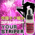 yourstriper(ユアストリッパー)