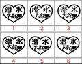 DSK-010:潜水  大好き (ダイビング)ステッカー(6種内3点選択)
