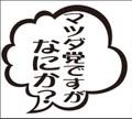 TBY-03-011:マツダ党ですが何か? ステッカー(2マーク1セット)