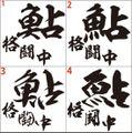 KKTM-007:鮎格闘中ステッカー(8種内2点選択)