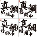KKTM-011:真鯛格闘中ステッカー(8種内2点選択)