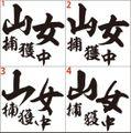 HOKM013:山女(ヤマメ)捕獲中ステッカー(8種内2点選択)