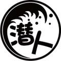 NAMI-4-2:潜人 ステッカー(2マーク1セット) (ダイビング)