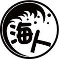 NAMI-2-6:海人  (サーフィン)ステッカー(2マーク1セット)