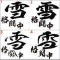 KKTM-016:雪格闘中ステッカー(8種内2点選択)