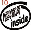 CIO-010:V型4気筒 inside ステッカー(2マーク1セット)